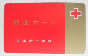 Blood_donor_card_japan (By 四葉亭四迷  CC BY-SA 4.0 via Wikimedia Commons)