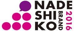 Nadeshiko Brand logo (source - METI)